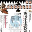 16/12/05 通し狂言 仮名手本忠臣蔵 第三部(国立劇場 大劇場)