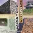 西尾城シンポジウム