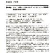 第70回日本栄養・食糧学会講演要旨集