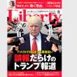 本誌(ザ・リバティWeb)表紙が外国人に大ウケ トランプ特集に「日本は分かっているな」の声 ザ・リバティWeb