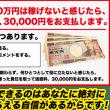 【無料】1日たったの10分で1億円!?衝撃の錬金術・・・
