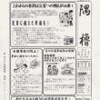 「隅櫓」(大町交番広報)2017年8月号