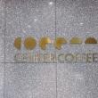 センターコーヒーサムスン店