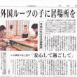 「京都新聞」にみる近代・現代-24