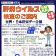 赤れんが庁舎前庭集合 肝炎ウイルス検査と脂肪肝エコー無料体験 7月28日土3時から4時