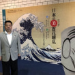 北海道立近代美術館で開催中の東京富士美術館開館35周年秘蔵選「日本の美 百花繚乱」展。伊藤若沖の「像図」(寛政2年)等桃山時代から江戸時代にかけての日本芸術の華やかな時期の作品を心ゆくまで楽しめます。