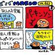 3月18日「ビバMARIO.463/お見舞」