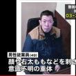 <強盗傷害>41歳男を公開捜査 警視庁、カフェ従業員重体