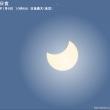 2019年の天体現象は?2019年1月6日 12月26日部分日食 7月17日部分月食...など