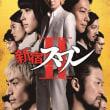 「新宿スワンII」  DVD  綾野剛