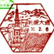 ぶらり旅・札幌大通郵便局(札幌市中央区)