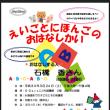 広島市5デイズ図書館にて「えいごとにほんごのおはなしかい」