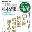 【tv】100分de名著「松本清張SP 点と線」