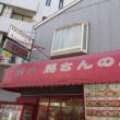 ちょっと足を延ばしたプチ旅行~in横浜~2日目