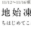 お上りさん(^◇^)