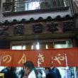 最高に美味しいオリジナル巾着が食べたくて☆のんきや☆大阪市浪速区♪