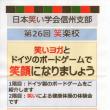 日本笑い学会信州支部第26回笑楽校