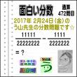 算数・分数[ツイッター問題特集194]算太数子の算数教室【2017/10/21】算数合格トラの巻