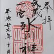 隠されたアラハバキ神の謎/氷川神社編