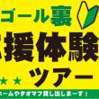 明日10/29(日)藤枝MYFC戦です!