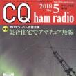 CQ誌5月号