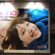 10月28日(土)のつぶやき:本田翼 non-no(東京メトロ渋谷駅改札横ビルボード広告)