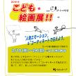 2019年 こども絵画展 / 2月18日(月)より開催!