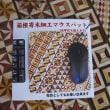 箱根のお土産は箱根細工です。