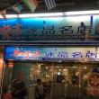 台湾旅行おまけのページ