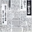 昭和35年の野球記事(3)