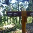高尾の小下沢林道から堂所山~相模湖へ