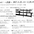 ◆鎌倉 ギャラリー・ユー出店◆