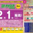 「ロト・ナンバーズ当選倶楽部」2月号 本日1日(金)発売!