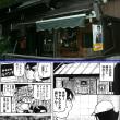 まんがこれが現実貧しい日本