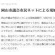 岡山市の火葬場建設用地(岡山空港すぐ南)を、岡山市議会の議員会派「市民ネット」が現地調査。一般市民も参加できる