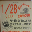 十条銀座商店街イベント ガラポン