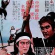 映画 『宮本武蔵 巌流島の決斗』 昭和40年(1965)