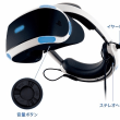 【2017年10月14日】PlayStation VR 新型モデルCUH-ZVR2 予約開始。最安値・在庫あり・販売店舗情報・違いまとめ。ゲオ、イオン、楽天、ヤマダ電機、トイザらス