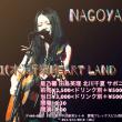 【LIVE INFO.】8/31(木)新栄 ハートランド(名古屋)