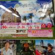 大阪市住まい公社サマーキャンペーン