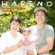 札幌 ロケ撮影 格安写真館ハレノヒ ¥2000から