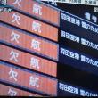 名言【赤信号、皆で渡れば怖くない❗】\(^o^)/