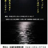 「松島の月」 大いなる誤算