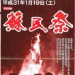 第185回 蘇民祭