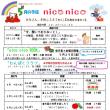 H30.5月 わんぱくクラブ&nico nico ビタミン講座のお知らせ