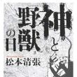 『神と野獣の日』/松本清張