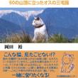 「山登りねこ、ミケ」、NHKのもふもふモフモフに出演!