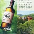 我が町の親睦旅行は秋保温泉(2)ニッカウヰスキー仙台工場見学