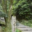 道標右0189 高雄神護寺道