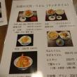 当たり飯(関宿屋・松戸)